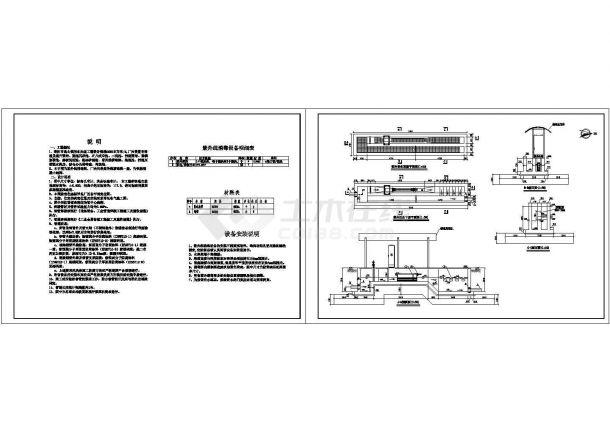 [河南]某城镇5000T-D污水处理厂设计施工全套图纸-图一