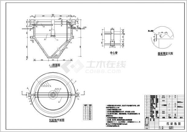 某竖流式沉淀池CAD初步方案设计图-图一