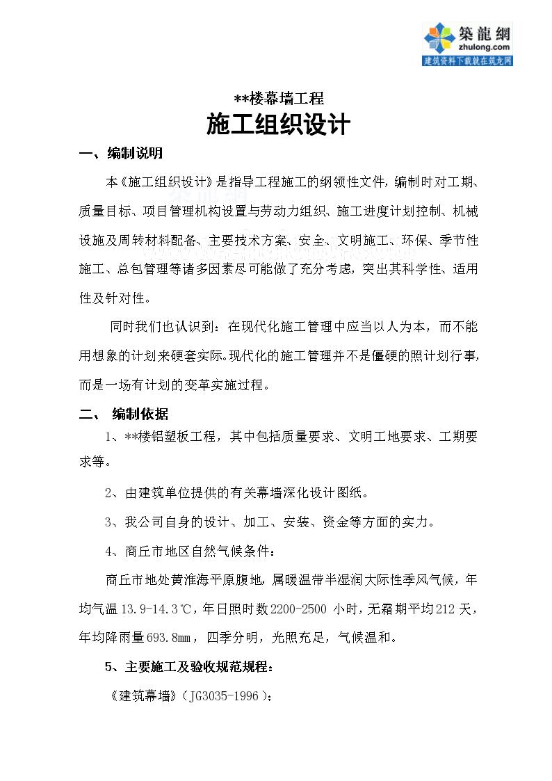 河南某病房楼幕墙施工组织设计(中州杯、鲁班奖)-图一