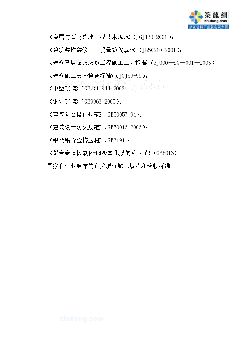 河南某病房楼幕墙施工组织设计(中州杯、鲁班奖)-图二