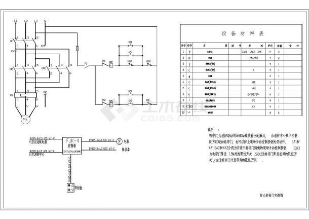 防火卷帘门电气控制原理图-图二