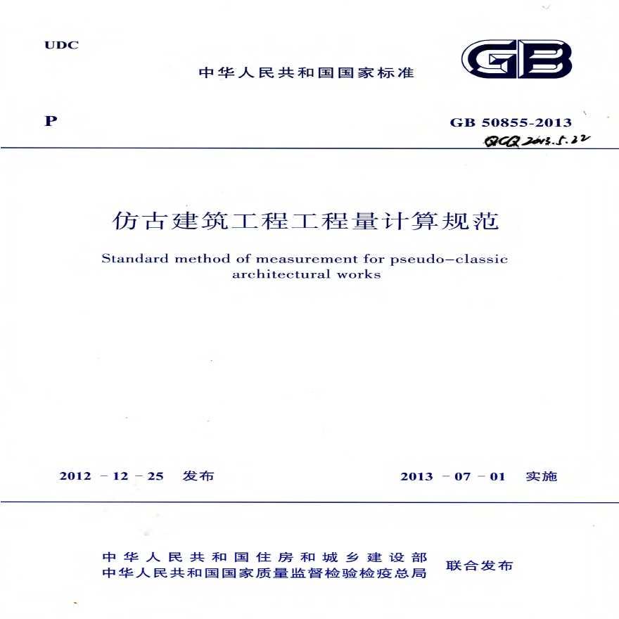 GB50855-2013 仿古建筑工程量计算规范-图一