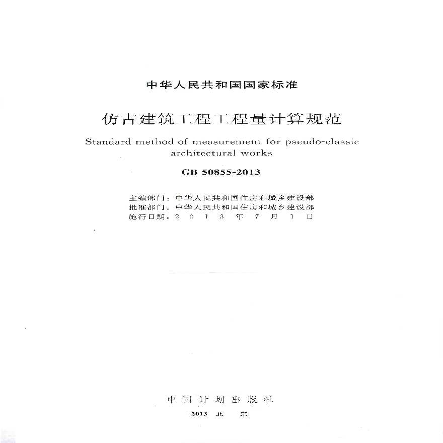 GB50855-2013 仿古建筑工程量计算规范-图二