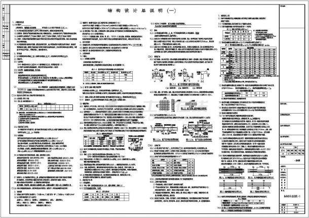 [施工图]49米高体育中心景观塔结构施工图(含建筑图18吨消防水箱)-图二