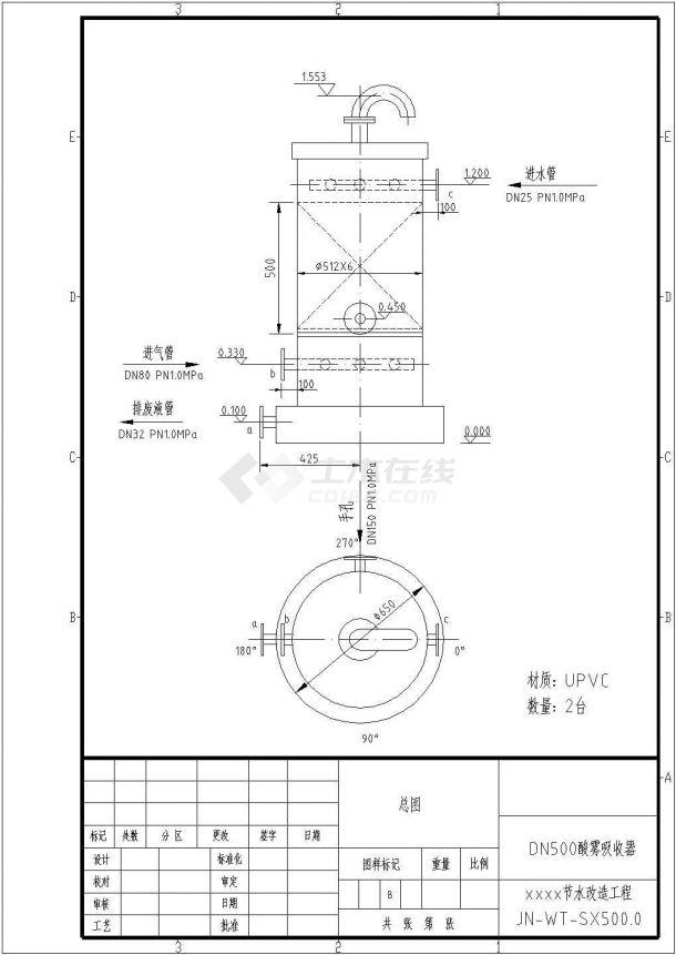 某脱硫废水处理工程图纸cad(含物料平衡图)-图二
