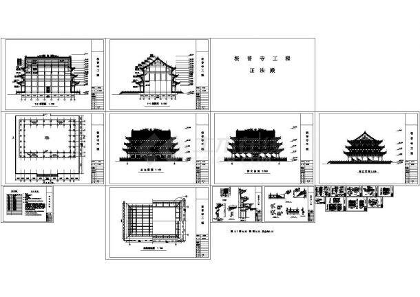 极普寺大雄宝殿全套建筑设计施工图纸-图一