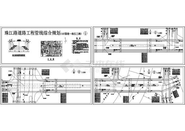 珠江路道路工程管线综合cad详细规划施工图-图二