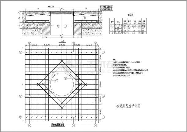 检查井基座设计图-图二