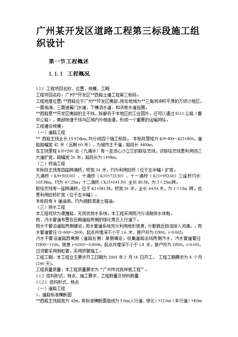 杭州市某道路桥梁工程投标施工组织设计-图二