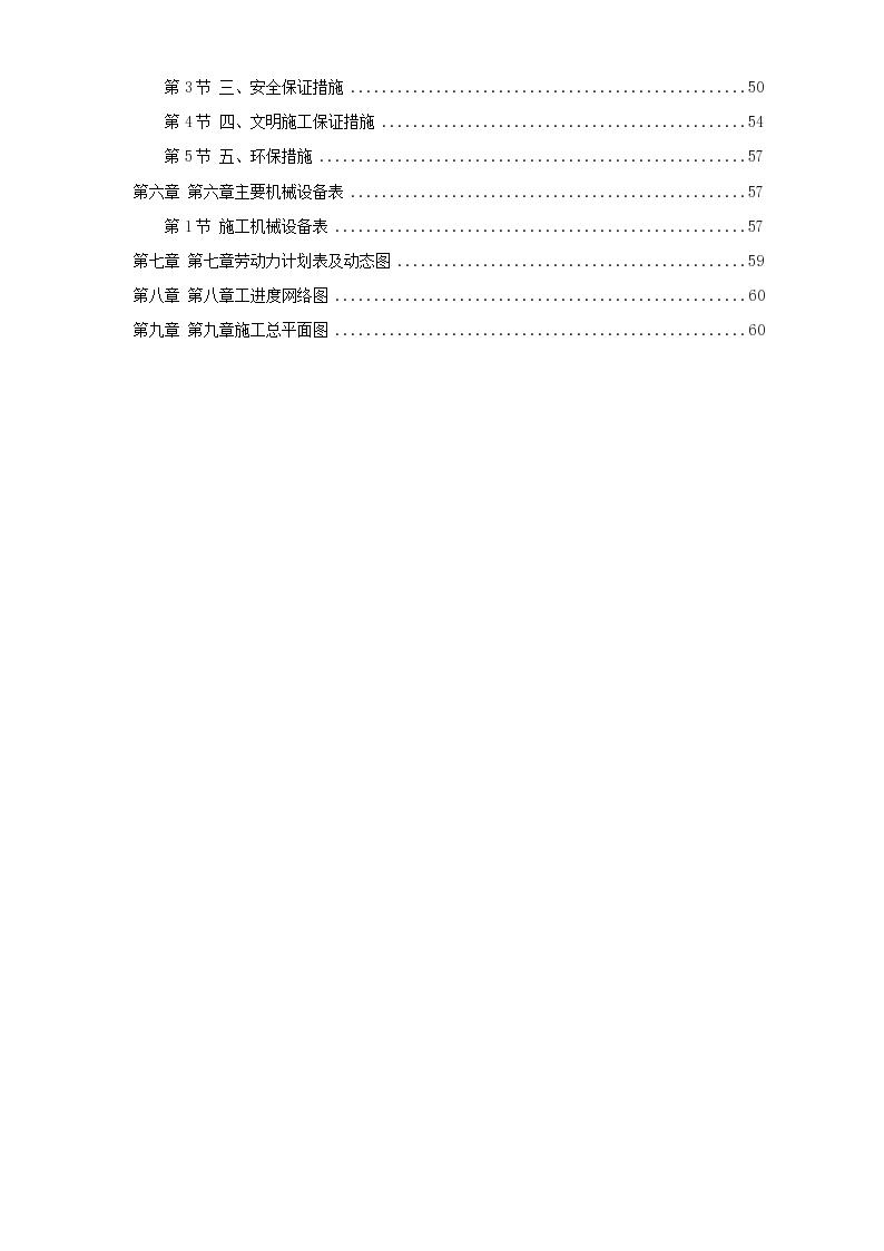 高新区热力管网施工组织设计方案-图二