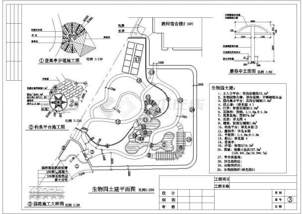 某小学生物园绿化规划设计cad全套施工图(甲级院设计)-图二