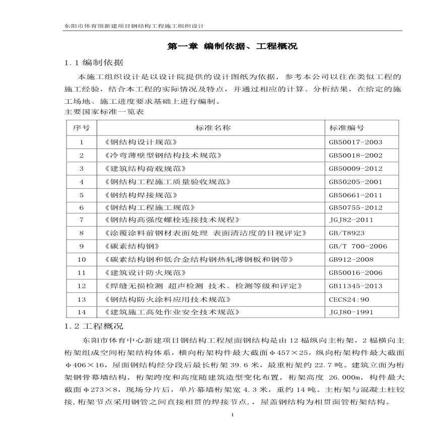 东阳市体育馆新建项目钢结构工程施工组织设计-图一
