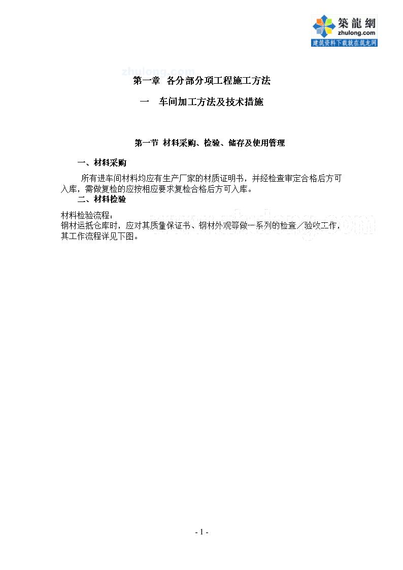 江西省某电厂钢结构工程施工方案-图一