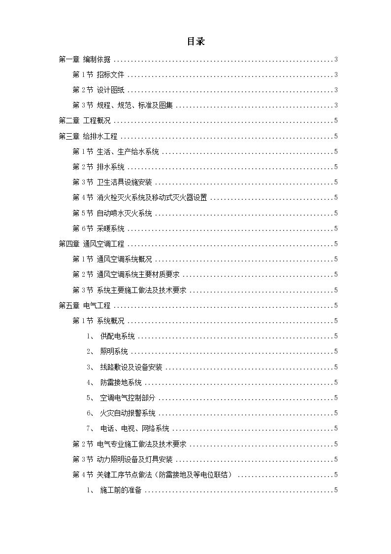 中国人民解放军总医院药学大楼给排水工程技术标-图一