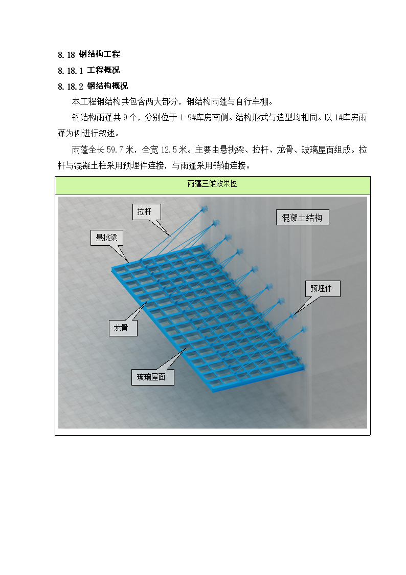 [杭州]厂房易地技术改造项目钢结构工程施工方案(19页)-图一