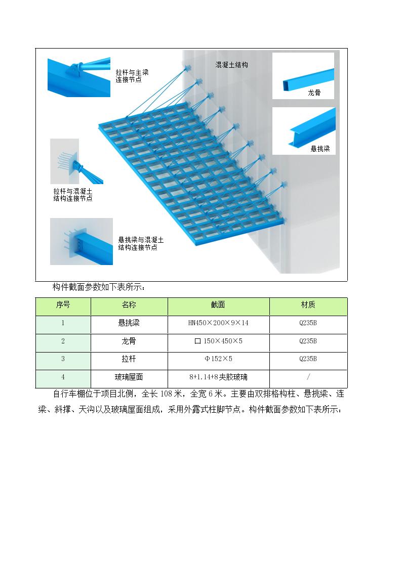 [杭州]厂房易地技术改造项目钢结构工程施工方案(19页)-图二