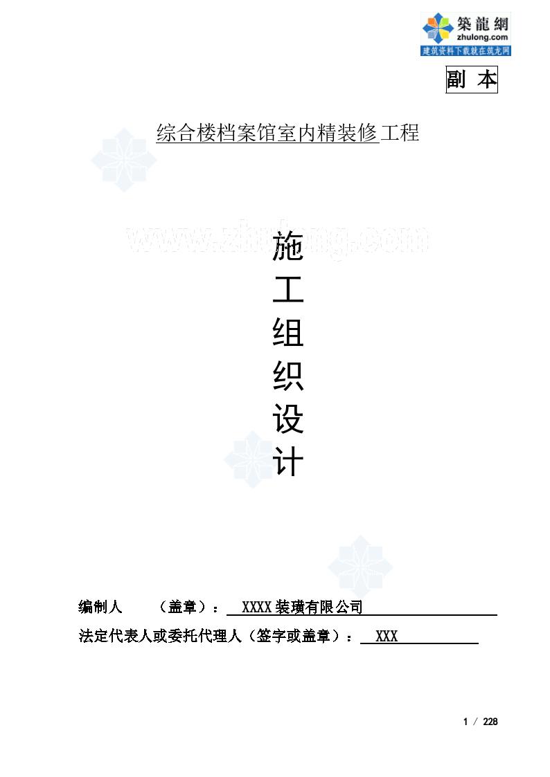 [江苏]档案馆工程室内 精装修施工组织设计(投标)-图一