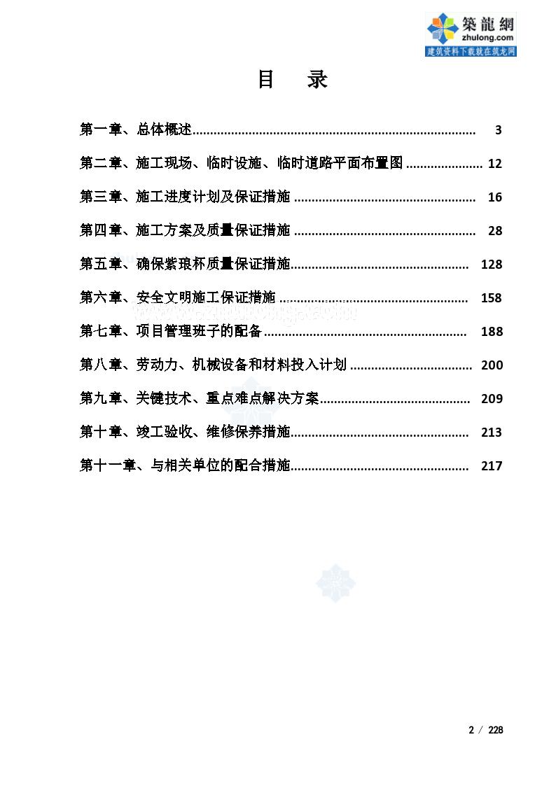[江苏]档案馆工程室内 精装修施工组织设计(投标)-图二