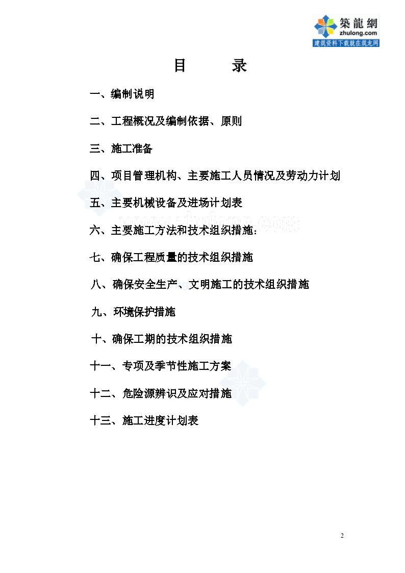 河南*****有限公司 原料结构调整项目合成压缩厂房工程 施工组织设计-图二