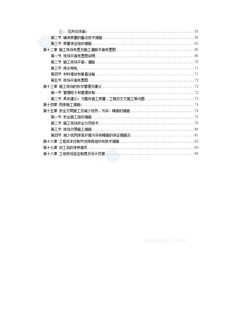 [江苏]建筑装饰工程施工组织设计投标范例_secret-图二