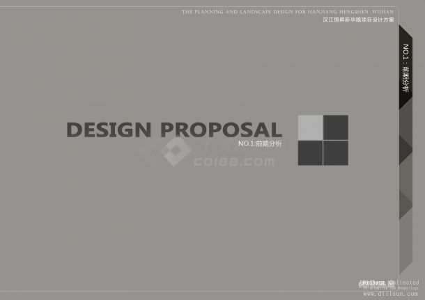 [湖北]-汉江恒昇新华路项目规划设计方案文本-图二