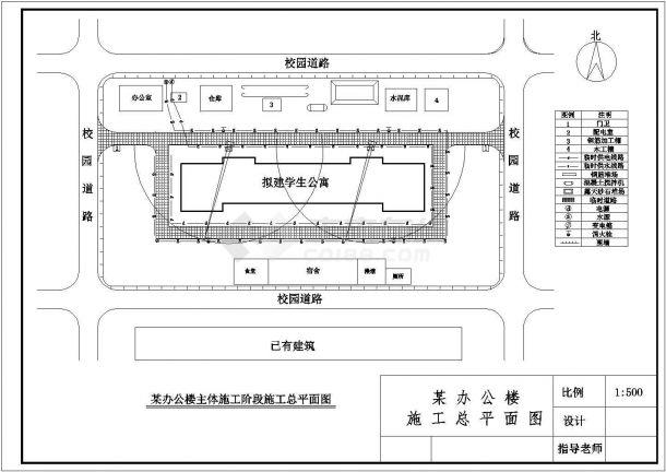 7层框架学生公寓施工组织设计及工程量清单计价(含总平图、横道图、网络图)-图一