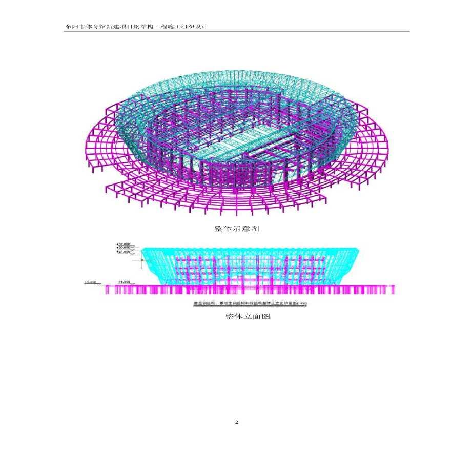 东阳市体育馆新建项目钢结构工程施工组织设计-图二