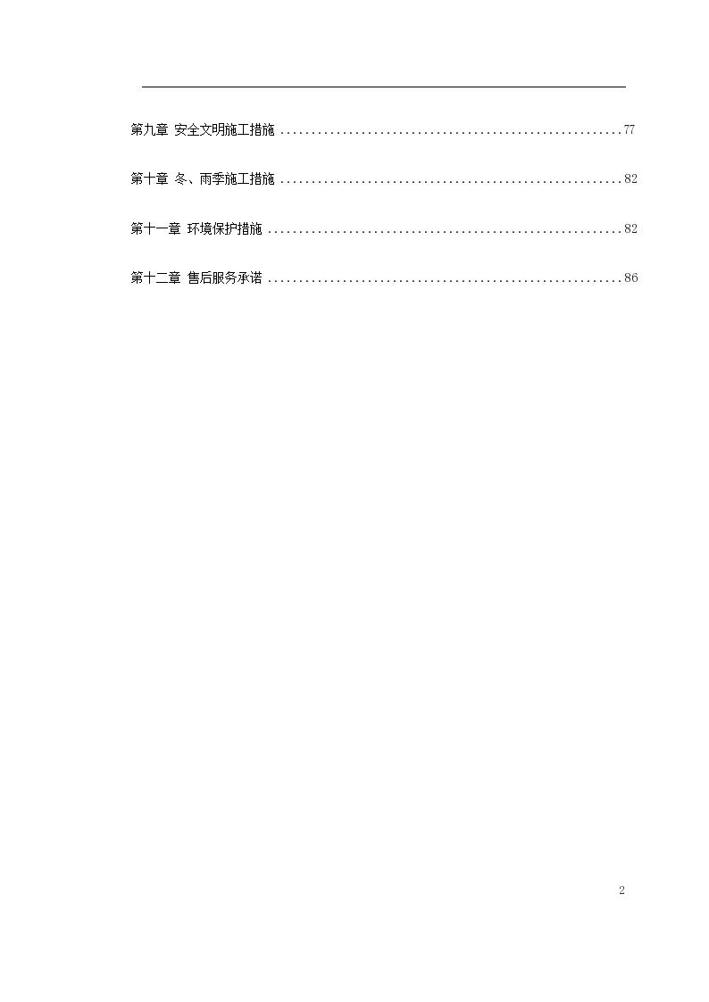 华帝小区园林景观施工组织设计-图二