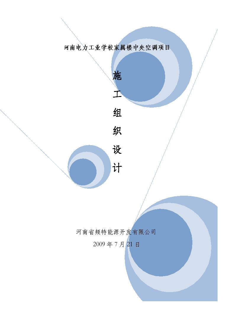郑州电力学校施工组织设计方案-图一
