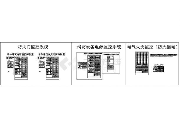 防火门监控、消防设备电源监控、电气火灾监控cad图纸-图一