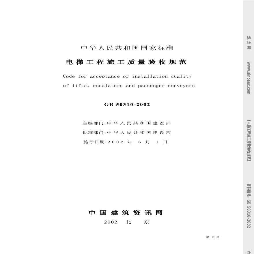 GB 50310-2002 电梯工程施工质量验收规范-图二