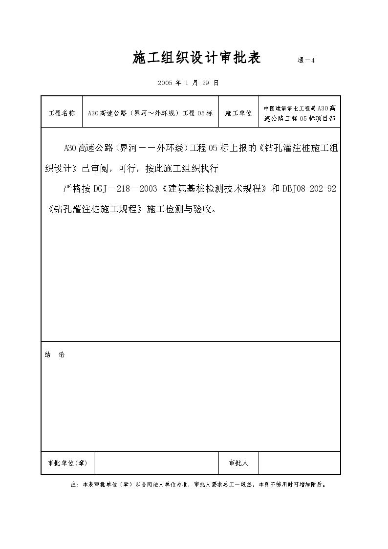 上海市某高速公路钻孔灌注桩施工方案-图二