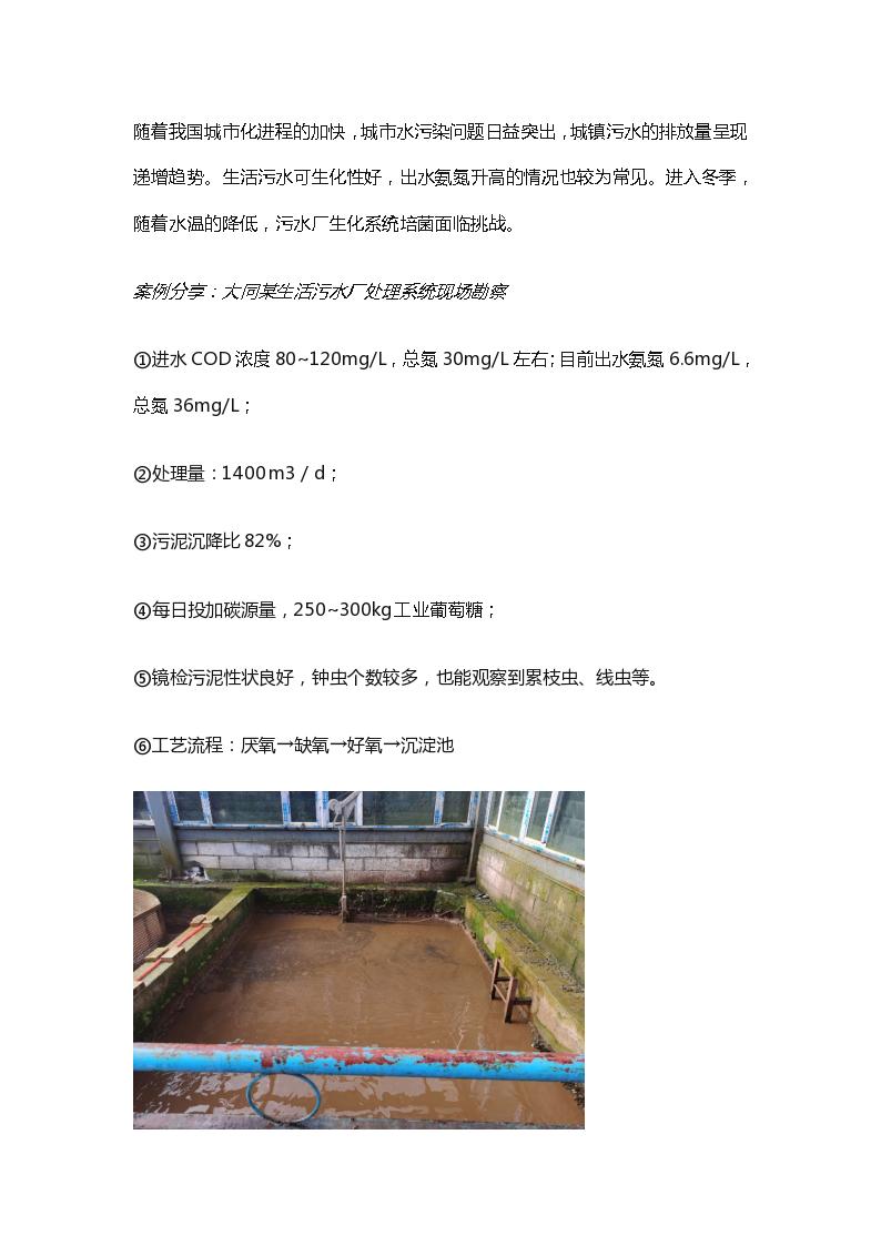 生活污水处理厂污水系统冬季如何培菌-图一