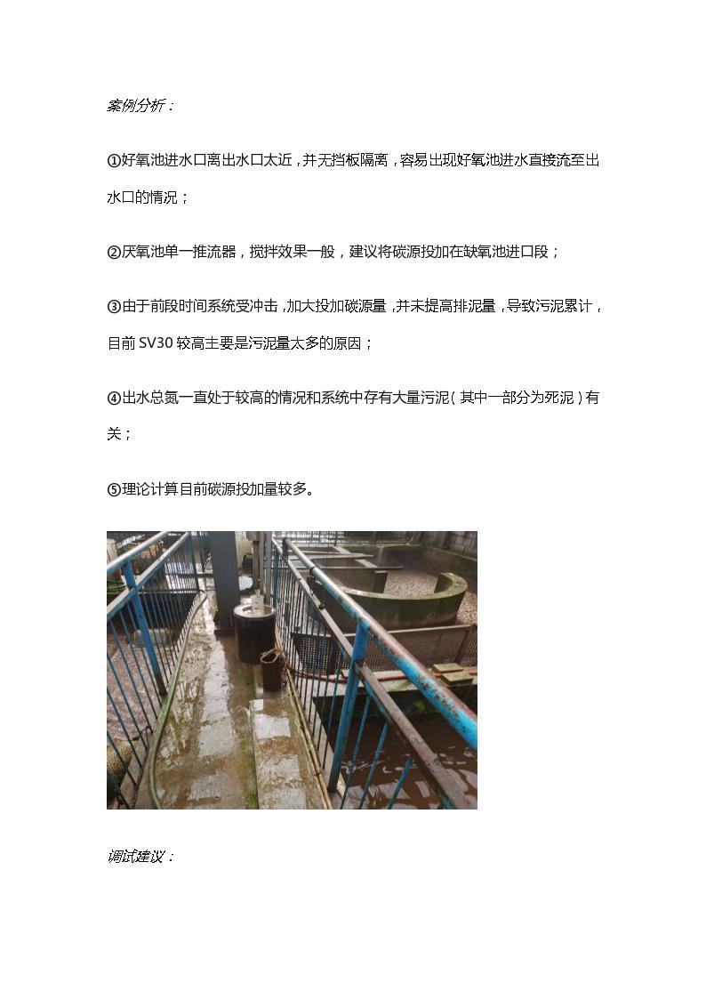 生活污水处理厂污水系统冬季如何培菌-图二