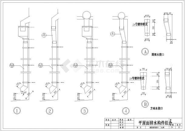 卷材屋面建筑构造图集-图二