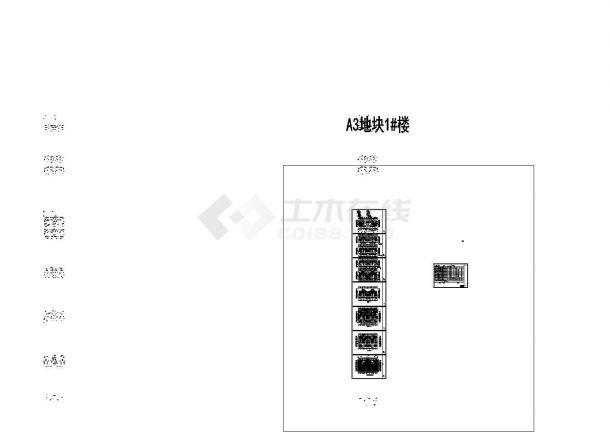 [江苏]科技城住宅区给排水施工图.共十一张(甲级设计院设计)-图一