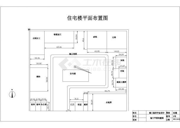 2000平米七层框架住宅施工组织设计及工程量清单(含建筑、结构图,平面图,网络图)-图一