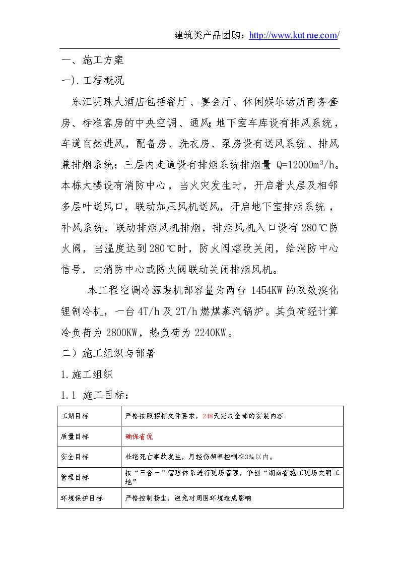 东江明珠大酒店暖通施工组织设计-图一