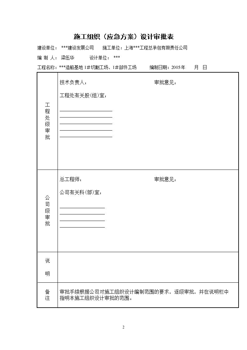 上海某工程临时用电施工组织设计,建筑面积:151000㎡-图二