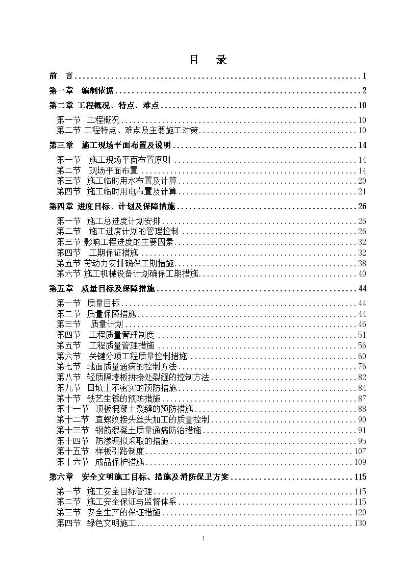 沈阳碧桂园项目施工组织设计(共272页),建筑面积:约10万m2-图一