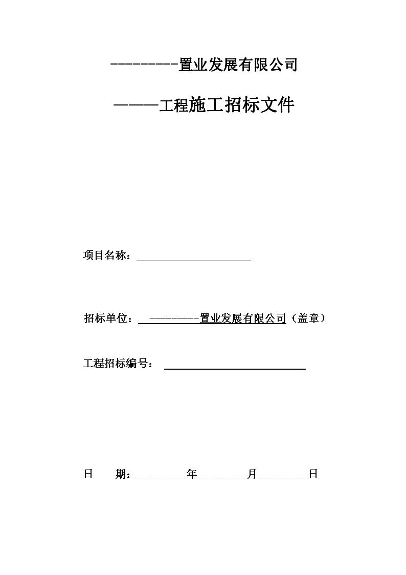 鳌山湾滨海公园护岸工程施工组织设计方案-图一