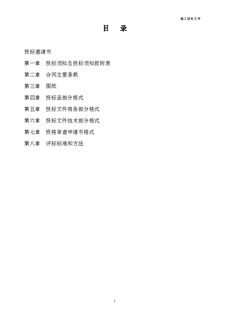 鳌山湾滨海公园护岸工程施工组织设计方案-图二