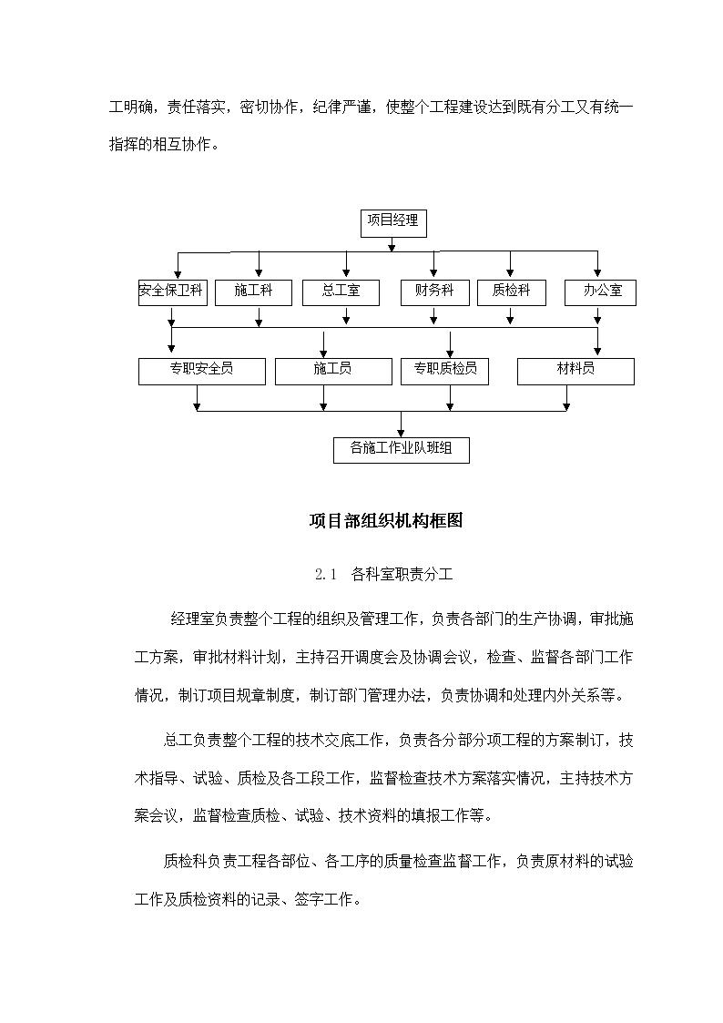 小型农田水利节水灌溉施工组织设计,共47页-图二