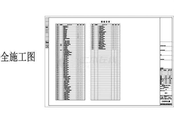 深圳万科商业综合体给排水设计cad施工图(甲级设计院设计,商业建筑给排水图纸)-图一