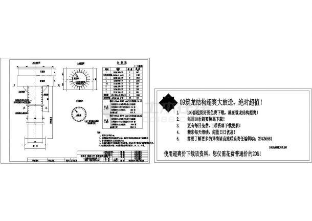深圳某立交桥结构加固图纸-图一