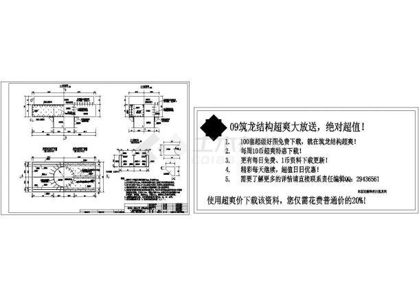 深圳某立交桥结构加固图纸-图二