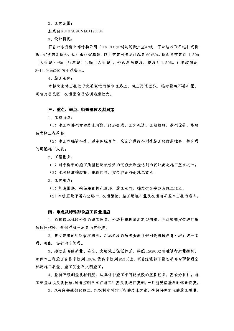 石首市东升大桥建设工程施工组织设计-图二