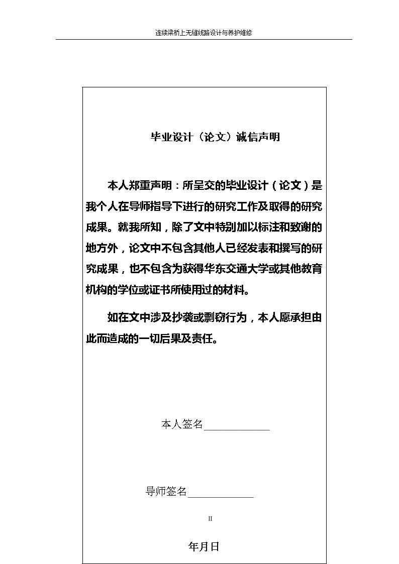 连续梁桥上无缝线路设计与养护维修(93页)-图二