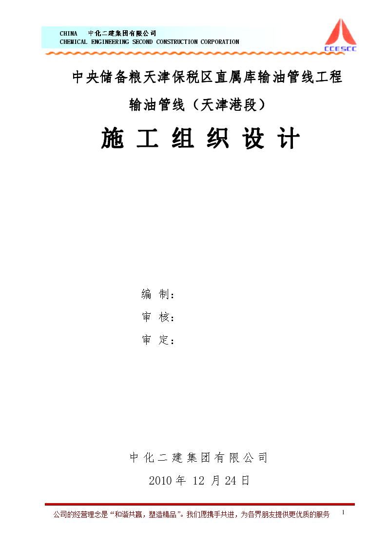 中央储备粮天津保税区直属库输油管线工程施工组织设计-图一