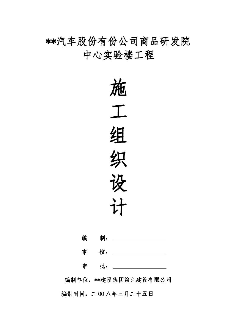 [武汉]实验楼施工组织设计(框架结构)-图一